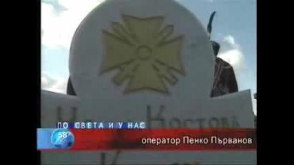 Възстановено Българско Военно Гробище