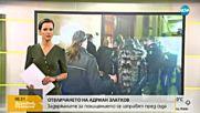 ОТВЛИЧАНЕТО НА АДРИАН ЗЛАТКОВ: Ще останат ли в ареста задържаните?