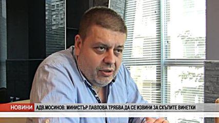 Адвокат Мосинов: Министър Павлова трябва да се извини за скъпите винетки