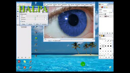 Смяна На Цветът На Oчите С Gimp
