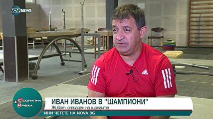 """В Рубриката """"Шампиони"""" на """"Социална мрежа"""" е Иван Иванов"""