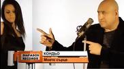 New Кондьо 2013 Моето сърце (official Video)