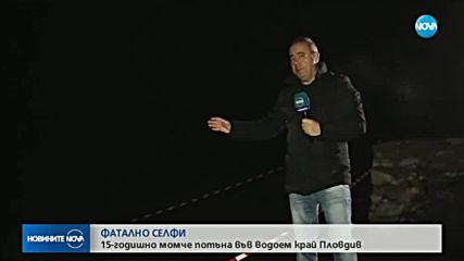 15-годишно момче потъна в ледените води на микроязовир край Пловдив