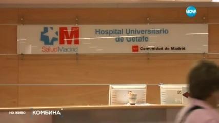 Кои са българите, обвинени за милиони заради лечение в Испания?