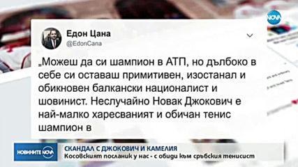 Скандал с Джокович и Камелия
