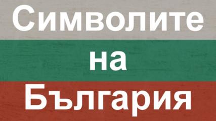 Националните символи на България