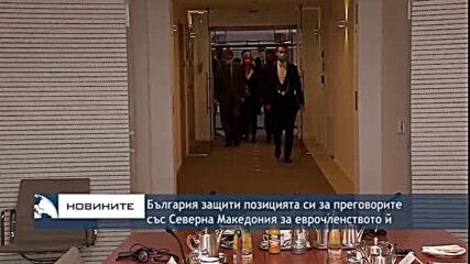 България защити позицията си за преговорите със Северна Македония за еврочленство й