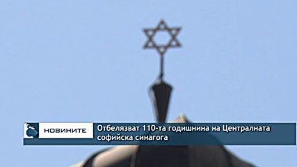 Отбелязват 110-та годишнина на Централната софийска синагога