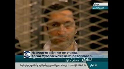 Според адвоката на Хосни Мубарак бившият египетски президент ще бъде освободен от ареста до 48 часа