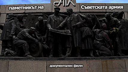 Паметникът на Съветската армия - документален филм