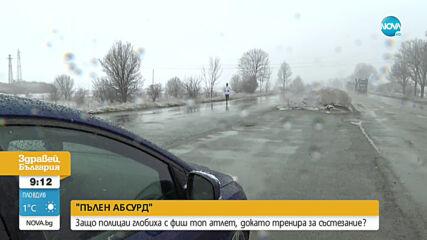 """""""ПЪЛЕН АБСУРД"""": Глобиха с фиш топ атлет, докато тренира за състезание"""