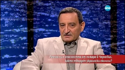 Реална ли е опасността от пожара в Чернобил - Часът на Милен Цветков (10.07.2015)
