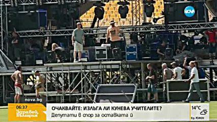 """Легендите Queen излизат тази вечер на стадион """"Георги Аспарухов"""""""