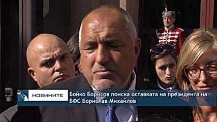 Борисов поиска оставката на президента на БФС Борислав Михайлов