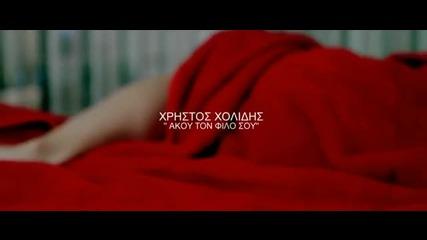 New 2012 - Послушай приятеля си - превод - Akou ton filo sou - Xristos Xolidis / Official Video /