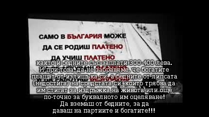 Право на безплатно образование?! ( Юлия Борисова)