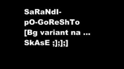 Sarandi - Po - Gore6to [bg Variant Na Skase]