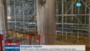 МАЩАБЕН РЕМОНТ: Правят чисто нова пленарна зала в бившия Партиен дом