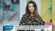 Никол Станкулова роди втората си рожба