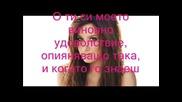[ prevod ] Ashley Tisdale - Guilty Pleasure