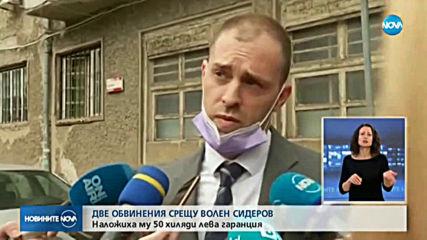 50 000 лева гаранция за Сидеров, наредиха принудителното му отвеждане в СДВР