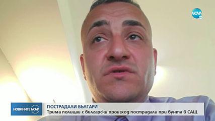 Трима полицаи с български произход са пострадали при бунта в САЩ