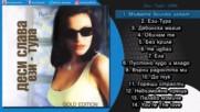Деси Слава - Мъжете всичко искат (audio) 2000