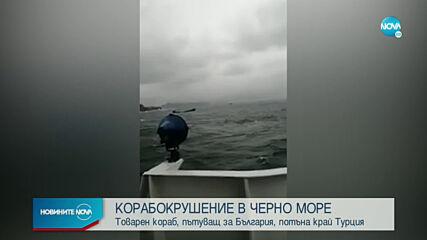 Кораб потъна край турския бряг на Черно море, има загинали