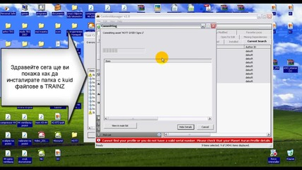 Урок :как да инсталираме папка с kuid вместо Cdp в Trainz