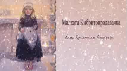 Малката Кибритопродавачка - Х. К. Андерсен