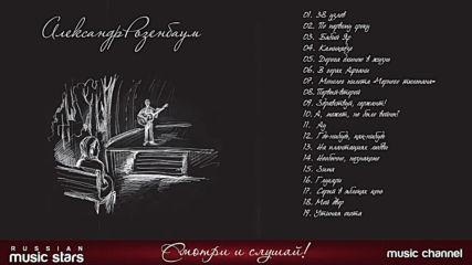 Александр Розенбаум - Музыка Стихов. Избранное. Я Хотел Бы Подарить Тебе Песню...