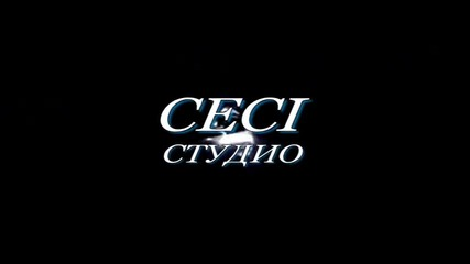 превод Zafiris Melas - Очаквах