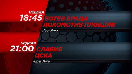 Ботев Враца-Локомотив Пловдив от 18.45 ч. и Славия-ЦСКА от 21.00 ч. на 28 юли по DIEMA SPORT