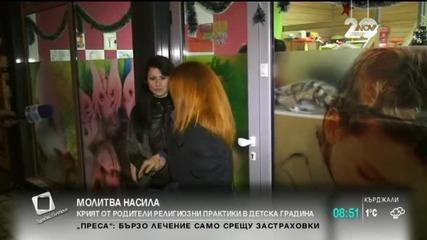 Частна занималня в Бургас обучава деца в религия