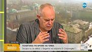 Социолог: Селата с болни от чума животни трябваше да бъдат затворени