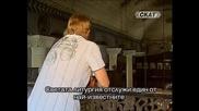 Джон Лоутън - Царево