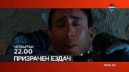 """""""Призрачен ездач"""" на 21 януари, четвъртък от 22.00 ч. по DIEMA"""