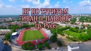 Пг По Туризъм - гр. Русе Випуск 2017