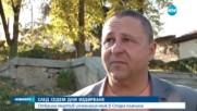 Откриха мъртъв мъжа, загубил се в Стара планина