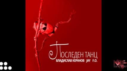 Владислав Керанов F O Jay - Последен танц