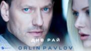 Orlin Pavlov - Див Рай (Official Video)