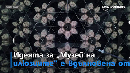 """Хърватският """"Музей на илюзиите"""" се превръща в най-голямата верига музеи в света"""