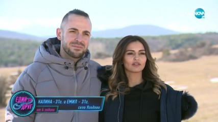 Предизвикателството на Калина и Емил в ''Един за друг'' (15.03.2020)
