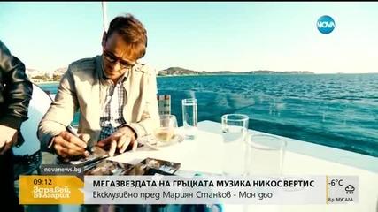 Мегазвездата на гръцката музика Никос Вертис