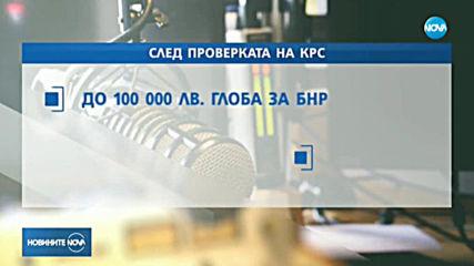 Глоба до 100 хиляди лева може да получи Българското национално радио