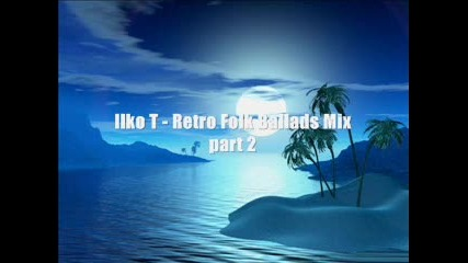 Микс от стари фолк балади - част 2