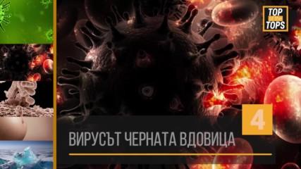 5-те най-мистериозни вируси