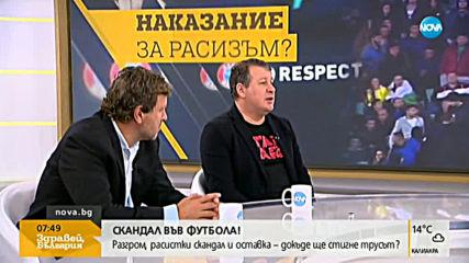 СЛЕД СКАНДАЛНИЯ МАЧ С АНГЛИЯ: Докъде ще стигне напрежението в българския футбол?