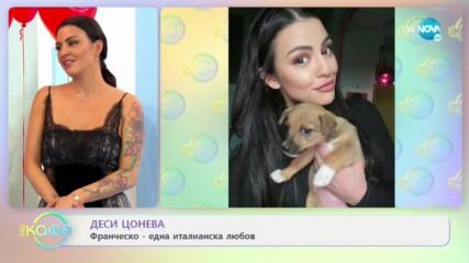 """""""На кафе"""" с Деси Цонева (20.04.2021)"""