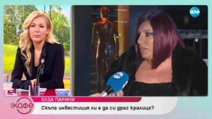 Мечтае ли си за брак и бяла рокля Елза Парини? - На кафе (22.02.2019)